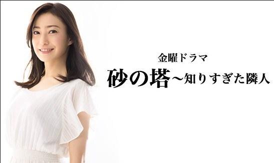 Sinopsis Drama Jepang Terbaru : Suna no Tou (2016)