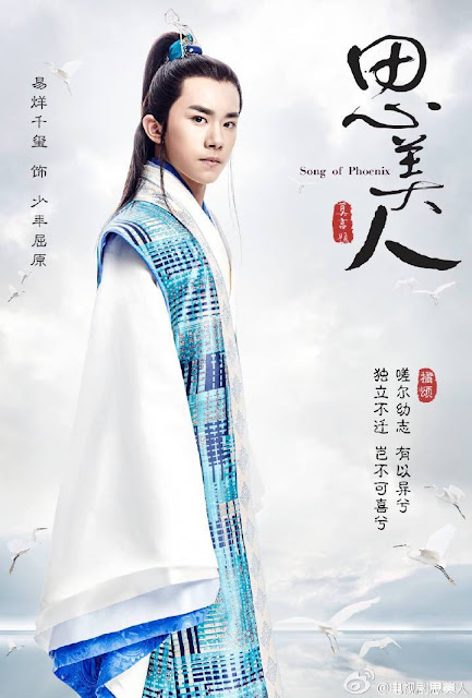 Song of Phoenix Yi Yang Qian Xi
