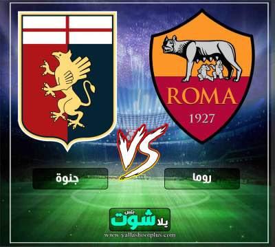 مشاهدة مباراة روما وجنوي بث مباشر اليوم 5-5-2019 في الدوري الايطالي