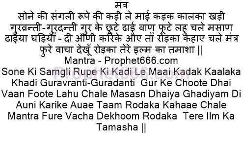 Aghor Panth Kali Mata Mantra Sadhana