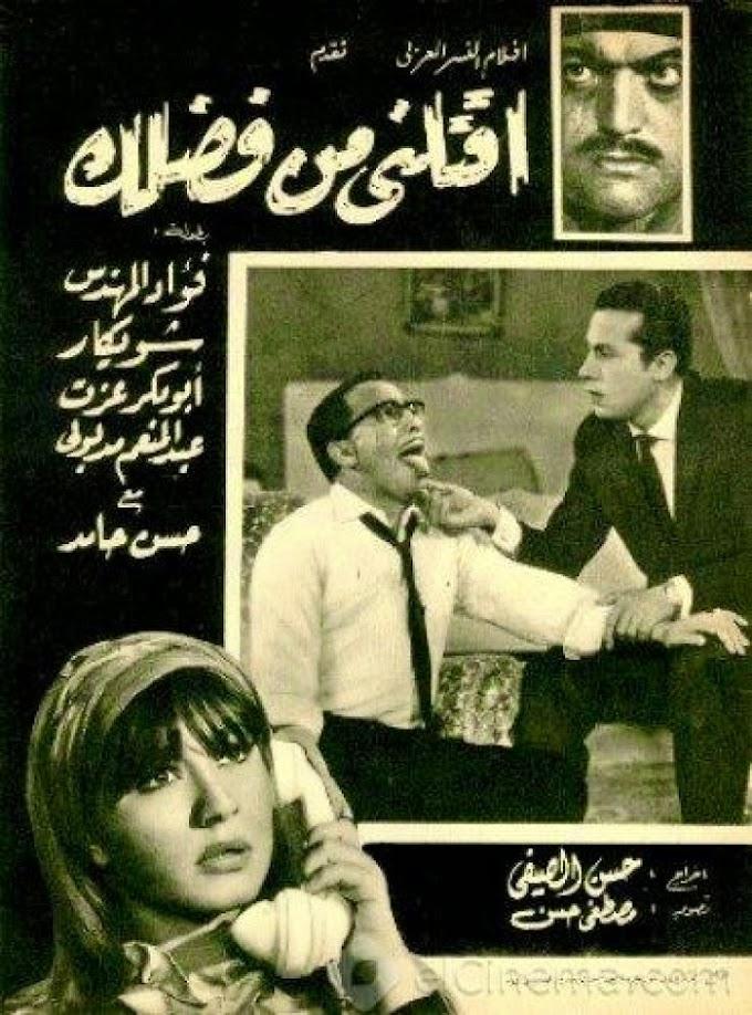 مشاهدة وتحميل فيلم اقتلني من فضلك 1962 اون لاين - Please Kill Me