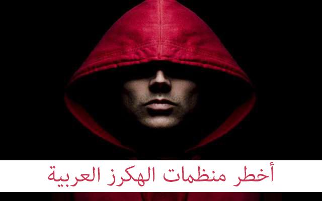 أخطر منظمات الهكرز العربية