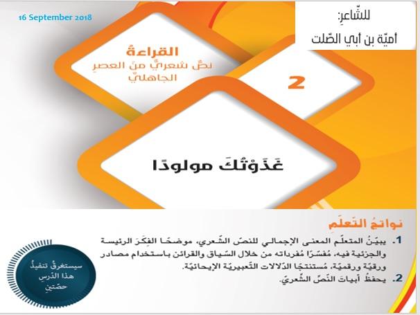 حل درس غذوتك مولودا في اللغة العربية للصف التاسع الفصل الاول