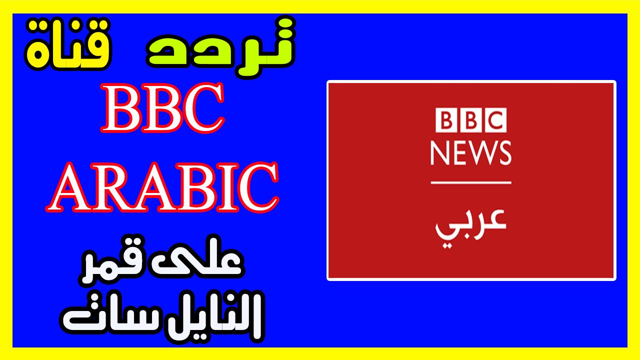 تابع تردد قناة بي بي سي عربي ومتابعة مستمرة للأحداث أول بأول بالشرق