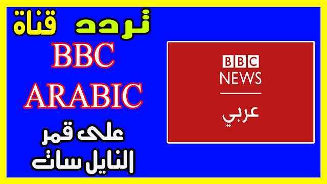 تابع تردد قناة بي بي سي عربي ومتابعة مستمرة للأحداث أول بأول بالشرق الأوسط
