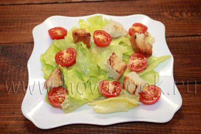 рецепт салата цезарь с креветками с пошаговыми фото