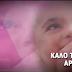 Το MegaOne αποχαιρέτησε την μικρή Άρτεμις Φουρλά στο κεντρικό δελτίο ειδήσεων ΒΙΝΤΕΟ