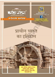 Download Indian History by Pariksha Manthan (प्राचीन भारत इतिहास | परीक्षा मंथन)
