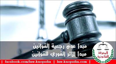 مبدأ عدم رجعية القوانين ومبدأ الأثر الفوري للقوانين