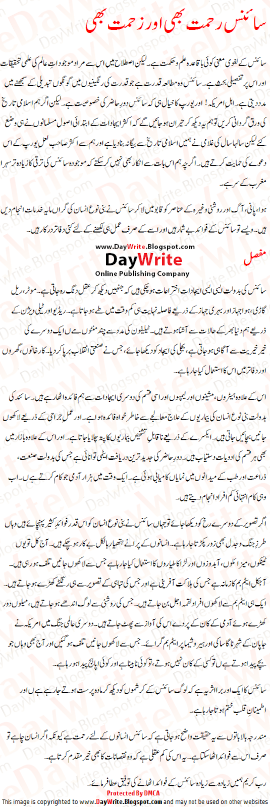 essay on mother in urdu language