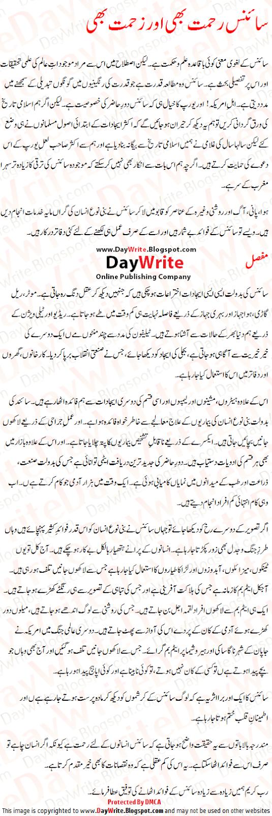 Is Psychology A Science Essay Essay On Science Science Urdu Essay