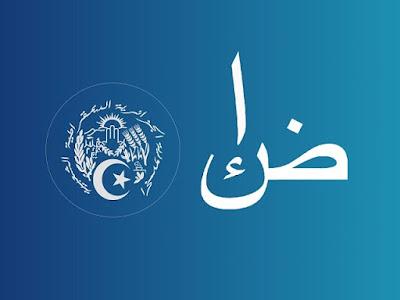 نموذج شهادة العمل والأجر الخاصة بالضمان الاجتماعي الجزائري