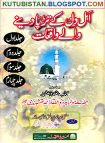 Ahl-e-Dil Ke Tarpa Dene Walay Waqiat
