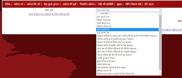 online form filling for birth certificate in UP