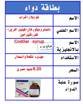 كوديلار شرابcodilar | كوديلار شراب والكحة الجافة وأثاره الجانبيه