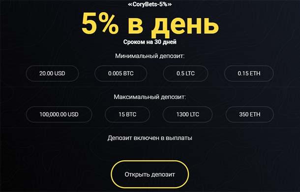 Инвестиционные планы CoryBets 2