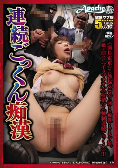 Cum Molester [HD]