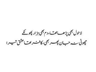 Lahoul bhi parha tha dam bhi hazar phonkay - Sad Poetry in Urdu 2 line Urdu Poetry, Sad Poetry, Ishq Shayari,