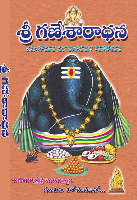 గణేశ ఆరాధన | Ganesha Aradhana |  GRANTHANIDHI | MOHANPUBLICATIONS | bhaktipustakalu