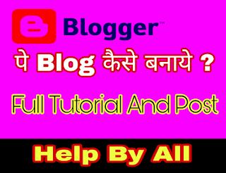 blogger me blog kaise banaye helpbyall