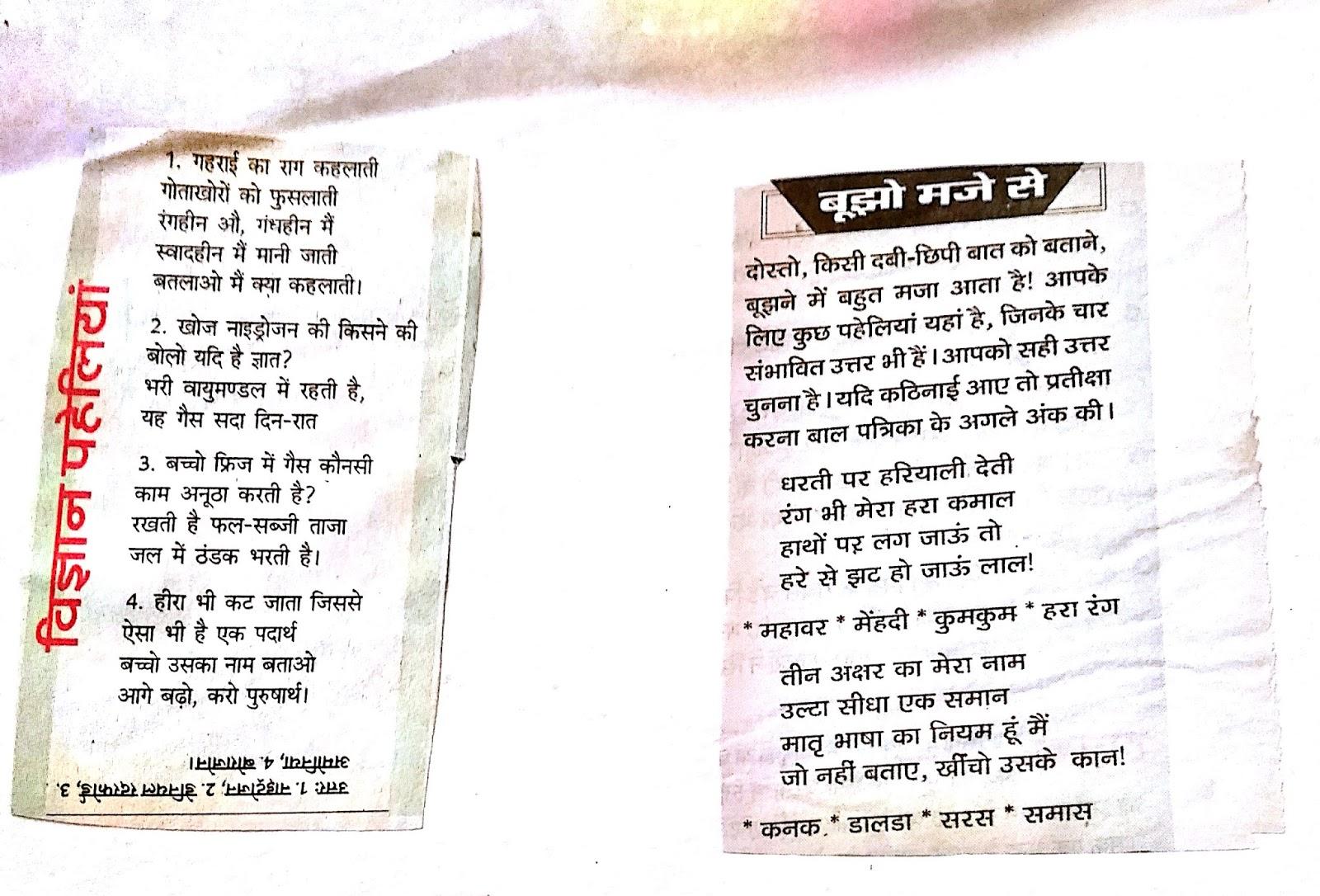 Hindi Grammar Work Sheet Collection For Classes 5 6 7 Amp 8 Collection Of Riddles For Classes 3