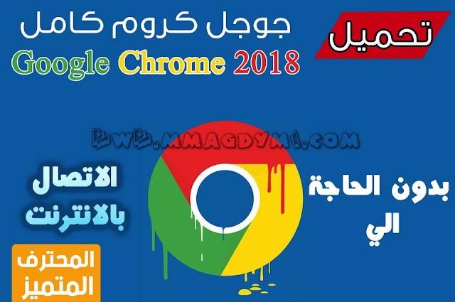 تحميل-جوجل-كروم-2018-تثبيت-صامت