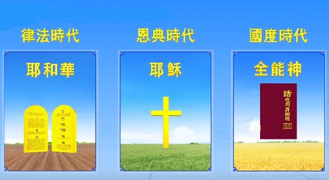 東方閃電|全能神教會|三步作工