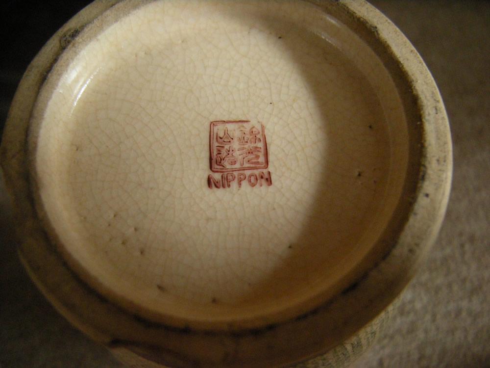 Japanese Porcelain Marks - Kinkozan Zo Nippon - 金庫残造