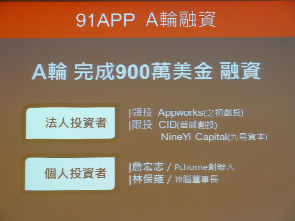 91APP的A輪融資