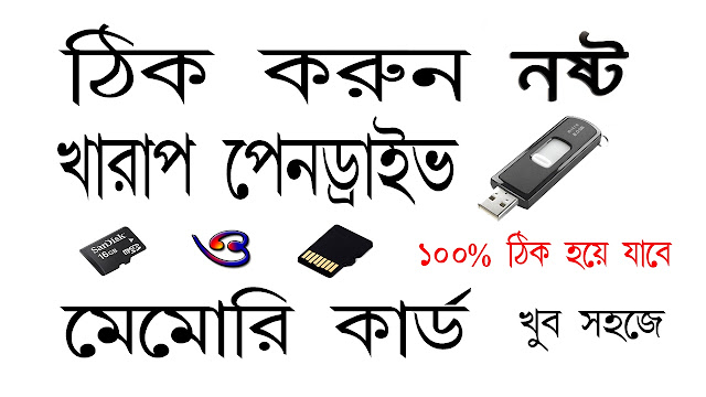 How to repair corrupted memory card Pendrive ?