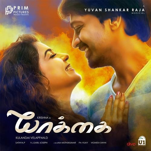 Yaakkai2-Tamil-2016-Original Cd Front cover Poster Wallpaper