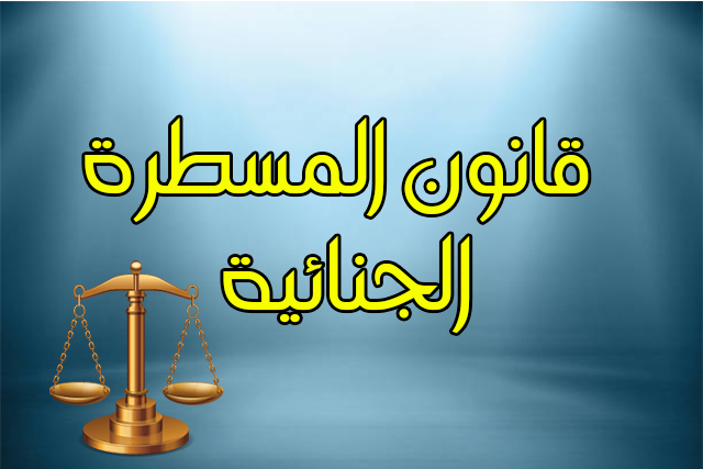 ملخص جميل  لقانون المسطرة الجنائية (الشرطة القضائية - النيابة العامة - قاضي التحقيق)