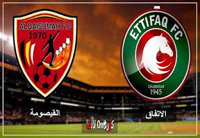 مشاهدة مباراة الاتفاق والقيصومة بث مباشر اليوم