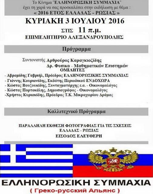 Εκδήλωση της Ελληνορωσικής Συμμαχίας στην Αλεξανδρούπολη