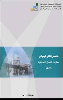 عمليات الفصل التطبيقية في الانتاج الكيميائي pdf