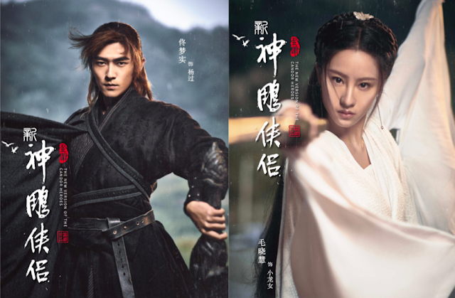 Yang Guo Xiaolongnu The New Version of the Condor Heroes
