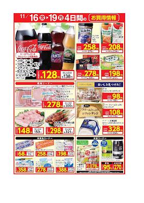 【PR】フードスクエア/越谷ツインシティ店のチラシ11/16(金)〜11/19(月) 4日間のお買得情報