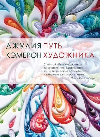 https://www.litres.ru/dzhuliya-kemeron/put-hudozhnika-6714077/?Ifrom=301413480