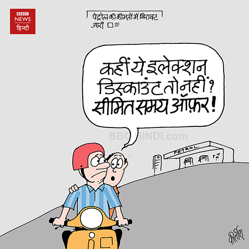 indian political cartoon, cartoons on politics, cartoonist kirtish bhatt, indian political cartoonist, petrol price hike, Petrol Rates, election