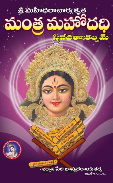 మంత్ర మహోదధి స్త్రీ.దేవత |  Mantra Mahodadhii (Stri devata)  Rs 360/- |  మంత్ర మహోదధి స్త్రీ.దేవత |  GRANTHANIDHI | MOHANPUBLICATIONS | bhaktipustakalu