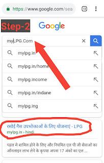 Indane, bharat, HP online subsidy kaise check kre