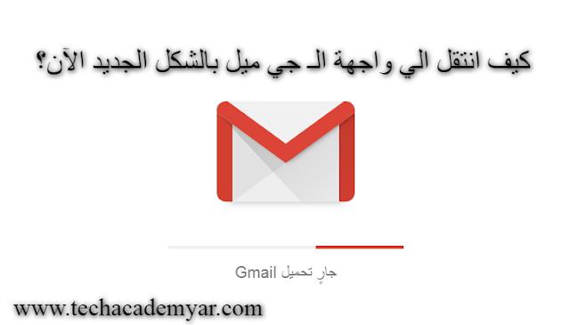 كيف انتقل الي واجهة الـ Gmail بالشكل الجديد الآن؟