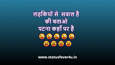 लड़कियों से  सवाल funny status for girls in hindi