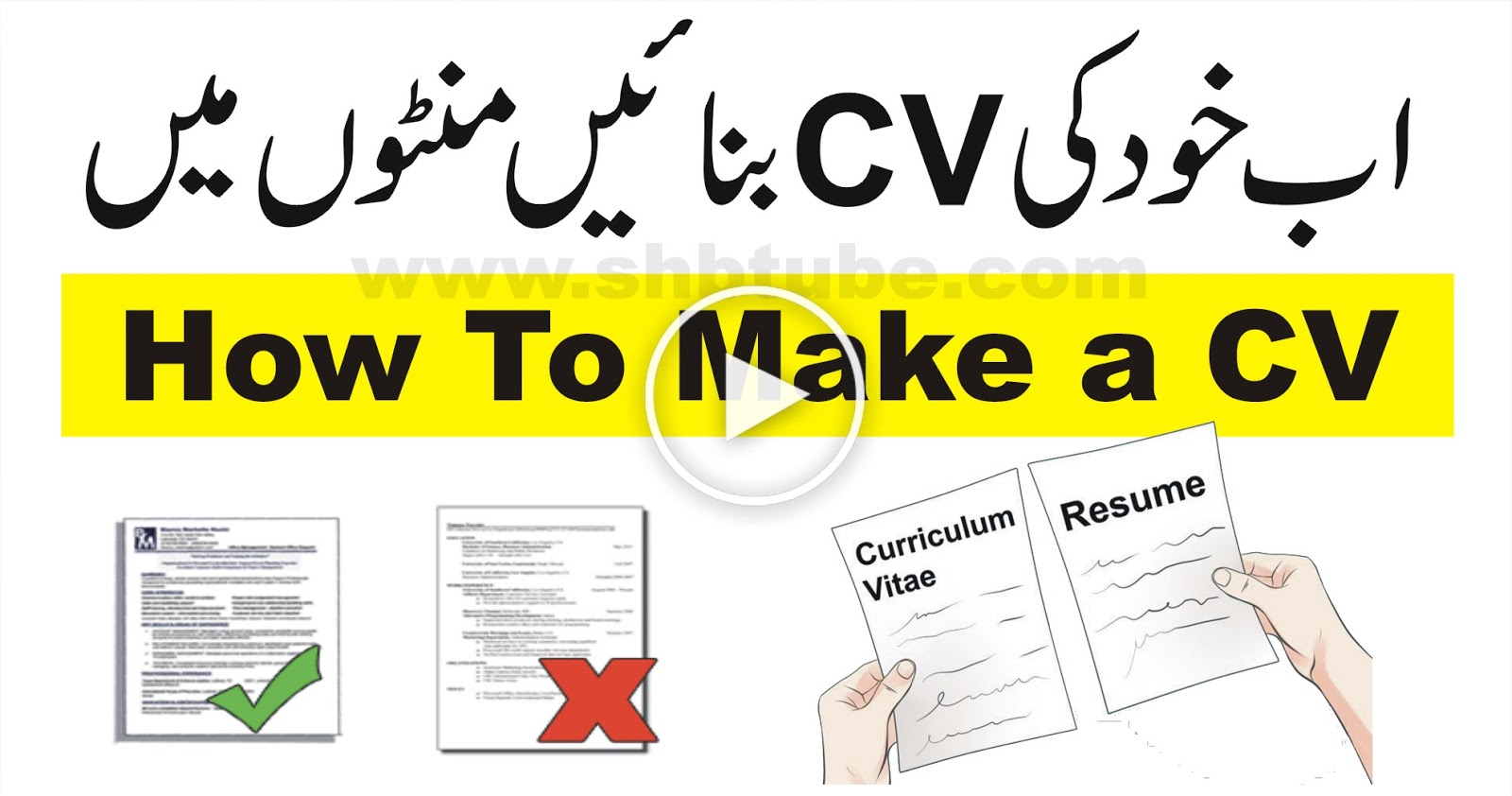 the best way to create a cv andriod microsoft office video shb tutorials