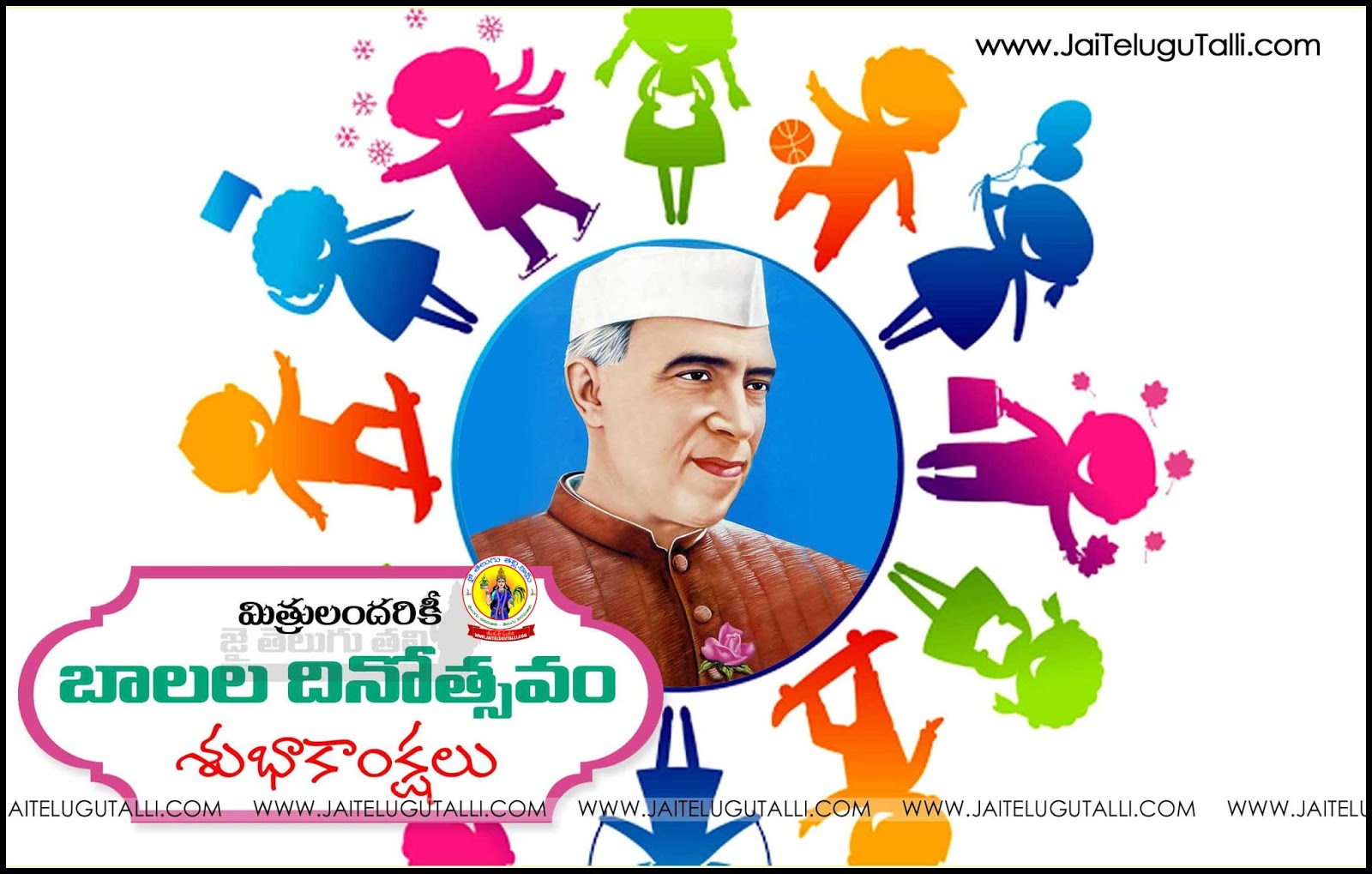 Childrens Day Wishes And Telugu Quotes On Happy Childrends Day