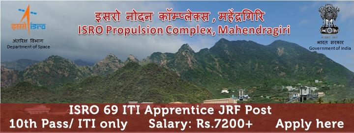 ISRO PRC Recruitment 2017, ISRO 10th pass jobs, ISRO ITI post