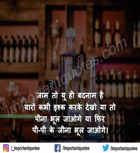 Sharab Shayari Hindi For Whatsapp - Party Status In Hindi