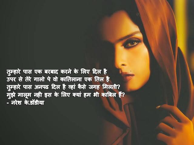 तुम्हारे पास एक बरबाद करने के लिए दिल है Hindi Muktak By Naresh K. Dodia