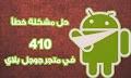 كيفية اصلاح وحل مشكلة الخطأ 410 في متجر جوجل بلاي