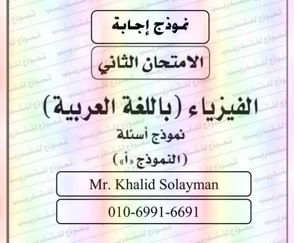 اجابات بوكليت الوزارة الثانى فيزياء ثانوية عامة 2019 مستر خالد سليمان